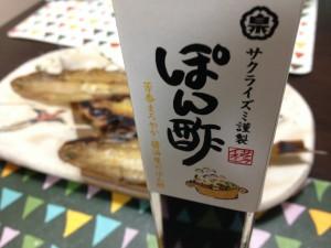 高橋醤油のぽん酢