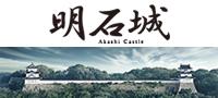 明石城の公式サイト!